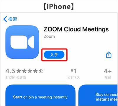 App Storeからインストール