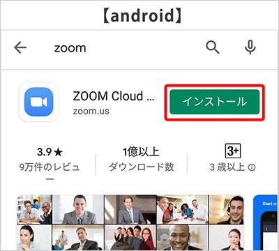 Google Playからインストール