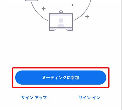 アプリを立ち上げ「ミーティングに参加」のボタンをタップ