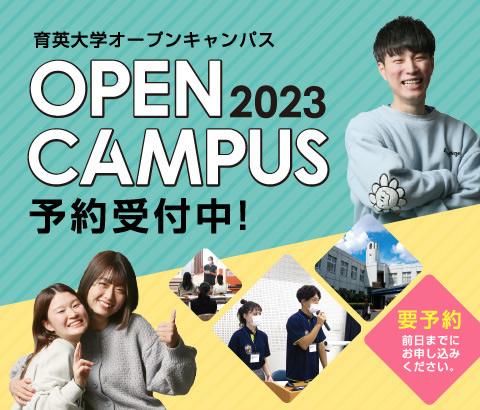 育英大学オープンキャンパス 予約受付中!