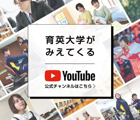 育英大学公式YouTubeチャンネル